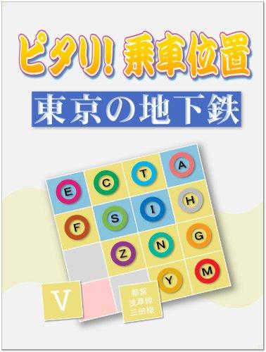 ピタリ!乗車位置 東京の地下鉄Ⅴ 都営浅草線、都営三田線