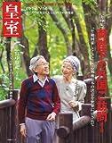 """皇室Our Imperial Family 第62号(平成26年 春) 大特集:天皇・皇后両陛下外国ご訪問 第2回 """"平和国家"""