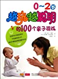 img - for 100 family games for 0-2 years children to become more intelligent (Chinese Edition) book / textbook / text book