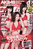 週刊プレイボーイ2013年1月14日号 [雑誌][2012.12.25]