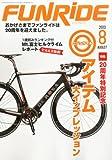 funride (ファンライド) 2013年 08月号 [雑誌]