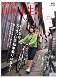 自転車生活 14 (エイムック 1522)
