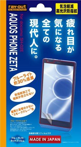 レイ・アウト AQUOS PHONE ZETA SH-02E用ブルーライト気泡減高光沢防指紋フィルム RT-SH02EF/M1
