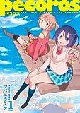 ペコロス1巻 (デジタル版ビッグガンガンコミックス)