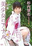 美少女のアナル/ 杉内栞名 [DVD]