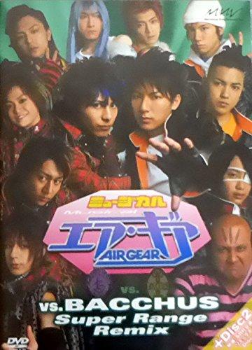ミュージカル エア・ギア vs. BACCHUS Super Range Remix [DVD]