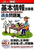 平成25年度【春期】 基本情報技術者 パーフェクトラーニング過去問題集 (情報処理技術者試験)
