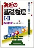 為近の基礎物理I・II—代々木ゼミ方式 (代々木ゼミ方式)