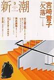 新潮 2007年 09月号 [雑誌]