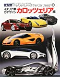 イタリア車のデザイン 2011年 10月号 [雑誌]