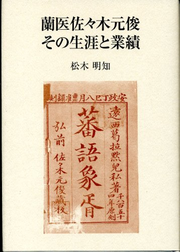 说佐佐木 Kimoto,他的生活和成就