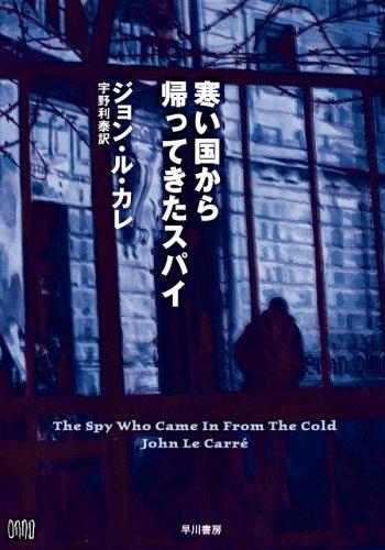 寒い国から帰ってきたスパイ (ハヤカワ文庫 NV 174)