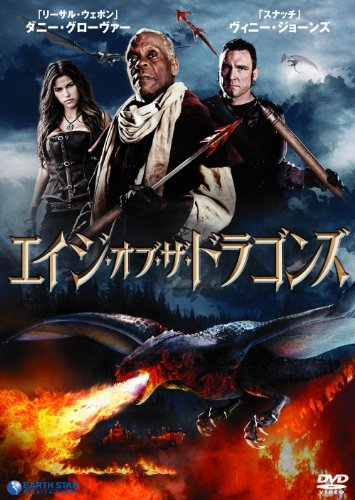 エイジ・オブ・ザ・ドラゴン [DVD]