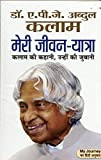 img - for          -      (Meri Jeevan-yatra) book / textbook / text book