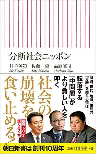 分断社会ニッポン (朝日新書)