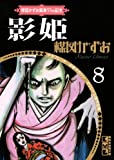 楳図かずお画業55th記念 少女フレンド/少年マガジン オリジナル版作品集8 影姫
