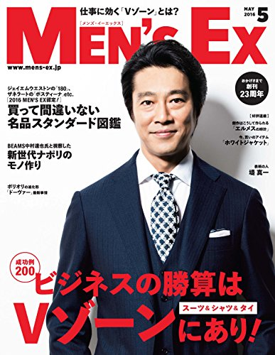 MEN'S EX (メンズ・イーエックス) 2016年 5月号 [雑誌]