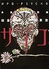 多重人格探偵サイコ 第23巻