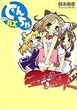どんちゃRX (アクションコミックス COMIC SEED!シリーズ) (アクションコミックス COMIC SEED!シリーズ)