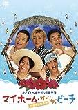 クイズ!ヘキサゴンⅡ夏公演 マイホーム・オン・ザ・ビーチ~ヘキサな海の家~ [DVD]