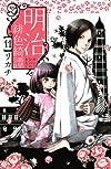明治緋色綺譚(11) (Be・Loveコミックス)
