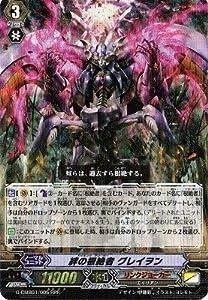 絆の根絶者 グレイヲン RRR ヴァンガード 先導者と根絶者 g-cmb01-005