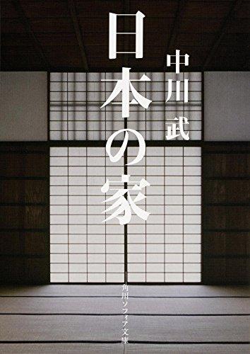 日本の家 (角川ソフィア文庫)