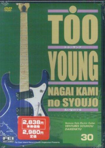 DVD FEI-DV158 ベンチャーズ奏法大研究(30) トゥヤング/長い髪の少女
