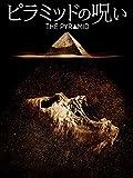 ピラミッドの呪い (字幕版)