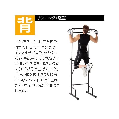 【リンク先商品】マルチジム