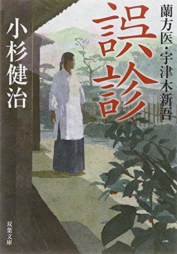 誤診-蘭方医・宇津木新吾(1) (双葉文庫)