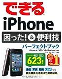 できるiPhone 困った!&便利技パーフェクトブック  iPhone 4/3GS/3G/iPod touch対応