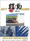 陸・海・空 自衛隊 躍動 2017年 カレンダー 壁掛け B3