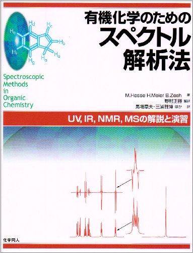 有機化学のためのスペクトル解析法