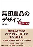 サムネイル:book『無印良品のデザイン』