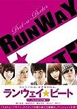 桐谷美玲 DVD 「ランウェイ☆ビート プレタポルテ版」