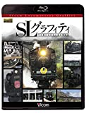 SLグラフィティ 今を駆ける日本の蒸気機関車 【Blu-ray Disc】