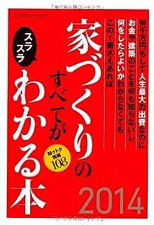 【オススメ】住宅業界に携わる新人の方に最適な本!