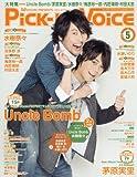 Pick-up Voice(ピックアップボイス) 2016年 05 月号 [雑誌]