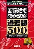 国家総合職 教養試験 過去問500 2017年度 (公務員試験 合格の500シリーズ 1)