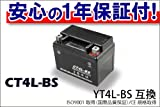 新品 液入バッテリー CT4L-BS (YT4L-BS互換) 1年保証付