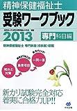 精神保健福祉士受験ワークブック2013(専門科目編)
