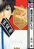 皇帝のお気に入り / 吉川 新 のシリーズ情報を見る