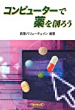 コンピューターで薬を創ろう (先端科学技術をやさしく紹介するシリーズ)