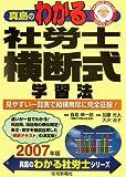 真島のわかる社労士横断式学習法〈2007年版〉 (真島のわかる社労士シリーズ)