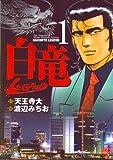 白竜LEGEND 1巻 (ニチブンコミックス)