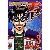 賭博覇王伝 零(3) (KCデラックス 週刊少年マガジン)