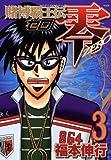 賭博覇王伝零 3 (3) (KCデラックス)