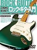 これからはじめる!! ロックギター入門−これだけは知っておきたいすべてが見て・弾けるDVD付 (ギター・スコア)   (ドレミ楽譜出版社)