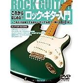 これからはじめる!! ロックギター入門-これだけは知っておきたいすべてが見て・弾けるDVD付 (ギター・スコア)